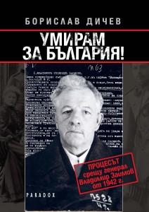 Vladimir-Zaimov-FIN