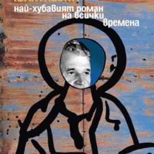 nai-hubaviqt-roman-na-sveta