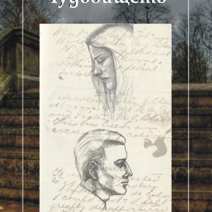 The Monster by Terézia Mora - book cover