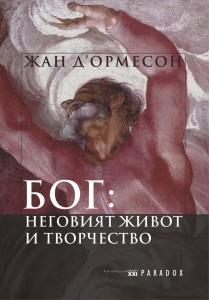 korica-Bog-Dormeson